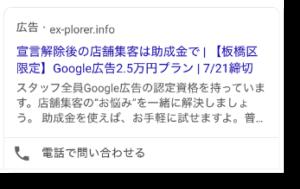 検索広告イメージ
