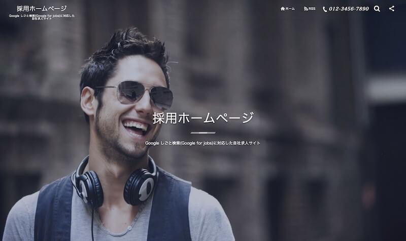 採用サイトのTOPイメージ
