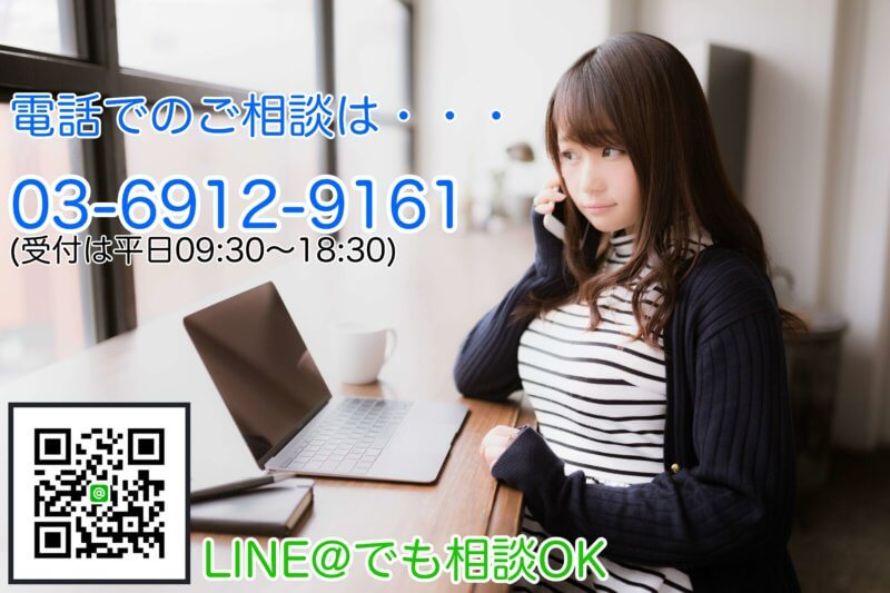 マイナビ転職の掲載受付は03-6912-9161
